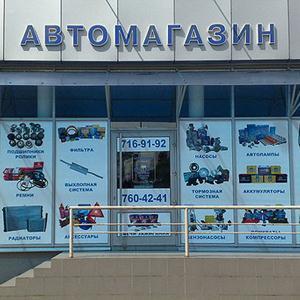 Автомагазины Малмыжа