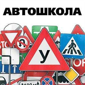 Автошколы Малмыжа