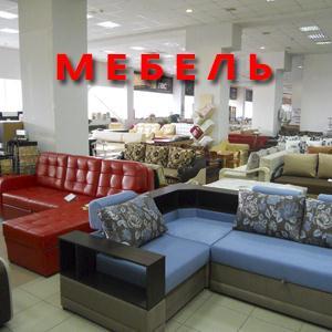 Магазины мебели Малмыжа