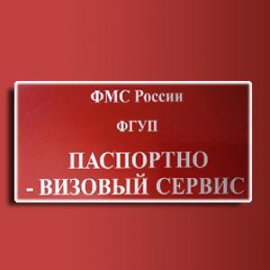 Паспортно-визовые службы Малмыжа