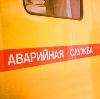 Аварийные службы в Малмыже
