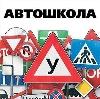 Автошколы в Малмыже