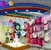 Детские магазины в Малмыже