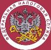 Налоговые инспекции, службы в Малмыже