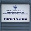 Отделения полиции в Малмыже