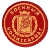Военкоматы, комиссариаты в Малмыже