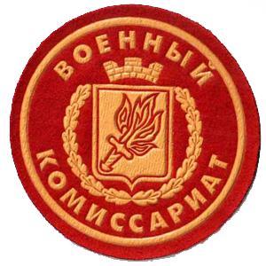 Военкоматы, комиссариаты Малмыжа